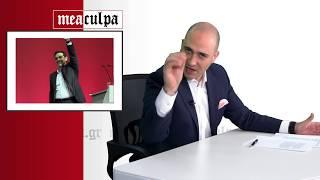 Meaculpa.gr: Αλέξιος ο Τουρκοκτόνος