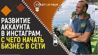 Как начать бизнес в Инстаграм? Быстрые результаты в МЛМ-бизнесе