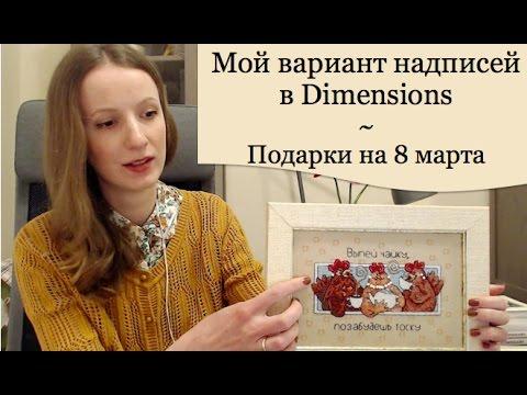 Мой вариант надписей в Dimensions | Подарки на 8 марта