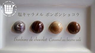 ✴︎塩キャラメル ボンボンショコラの作り方&ラッピング✴︎ホワイトデーBonbons de Chocolat Caramel au beurre salé✴︎ベルギーより#48