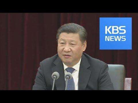 US-China Trade Talks / KBS뉴스(News)