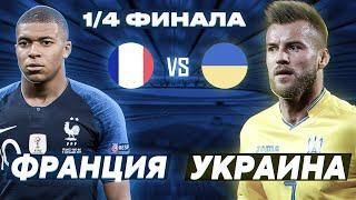 EURO20 14 ФИНАЛА УКРАИНА VS ФРАНЦИЯ  УКРАИНА НА ЕВРО 20  ВЫПУСК 4