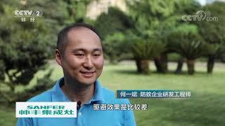 《消费主张》 20190719 消费测评:夏日灭蚊大作战(下)| CCTV财经