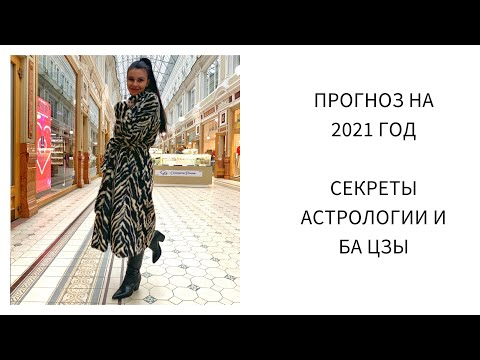 ПРОГНОЗ НА 2021