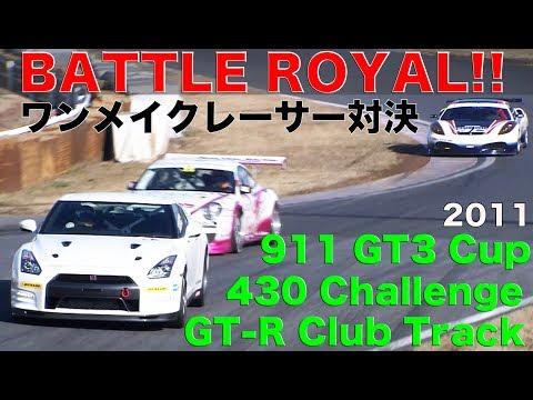 ワンメイクレーサー対決!! GT-R フェラーリ430 ポルシェ911【Best MOTORing】2011