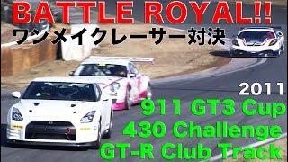 ワンメイクレーサー対決!! GT-R フェラーリ430 ポルシェ911【Best MOTORing】2011 thumbnail