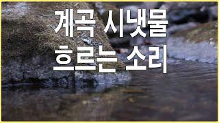 자연의소리 -계곡 시냇물 흐르는 물소리 동영상- 명상 힐링음악 sound of water