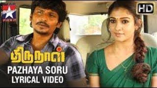 Pazhaya Soru Song With Lyrics | Thirunaal Tamil Movie Songs | Jiiva | Nayanthara | Srikanth Deva