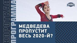 Кубок России Медведева попала в больницу КОРОТКАЯ ПРОГРАММА