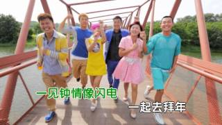 龙马精神齐拜年 - 郭亮 , 王禄江 , 钟琴 , 权怡凤 , Pornsak , 徐鸣杰