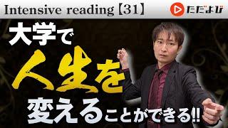 精読㉛ as long asの用法【Intensive reading】