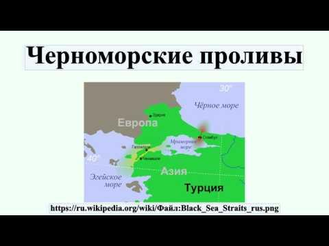 Черноморские проливы