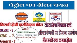 Petrol Pump Dealer Chayan Application Fee Total Cost & Security Amount