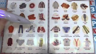 Английский для начинающих. Одежда, clothes - английский для детей в картинках - видео урок