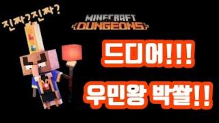 [닌텐도스위치]마인크래프트 던전스 온라인2모드 #4(흑…