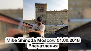 Впечатления от концерта Майка Шиноды 01.09.2018 в Москве.