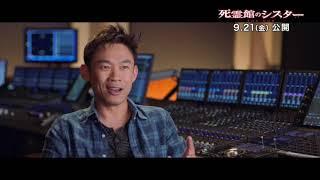 死霊館のシスター:ジェームズ・ワン インタビュー動画