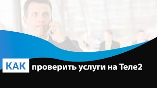 Как проверить подключенные услуги на Теле2
