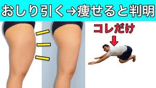 【5分脚やせ】太もも前張り&裏ももおしりセルライトとる方法