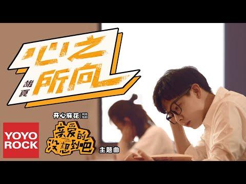 胡夏《心之所向》【親愛的沒想到吧 Hardcore Lovers OST 開心麻花網路短劇主題曲】官方動態歌詞MV (無損高音質) from YouTube · Duration:  4 minutes 30 seconds