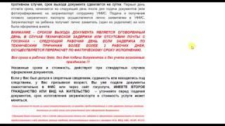 Смотреть видео Ищите, где самостоятельно или с помощью профессионалов оформить загранпаспорт в Москве? онлайн