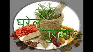 Gharelu Nuskha Live घरेलु उपचार | छोटे मोटे दर्द में पैन किलर न खाएं | यह हमारे किडनी पर असर डालता.