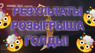 ИТОГИ РОЗЫГРЫША ГОЛДЫ В STANDOFF 2  0.14.1