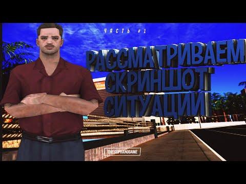 РАССМОТРИМ СКРИНШОТ СИТУАЦИИ | TRINITY ROLEPLAY 2 | THE SOPRANOGAME |