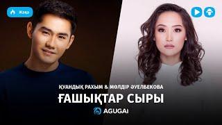 Куандык Рахым & Молдир Ауелбекова - Ғашықтар сыры (аудио)
