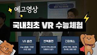 VR수능홈트 예고영상