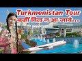 तुर्कमेनिस्तान||Turkmenistan | History of Turkmenistan || Amazing facts about Turkmenistan