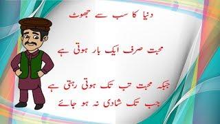Funny jokes in urdu   Whatsapp funny video   Funny Jokes pictures Episode 18