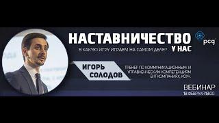 Игорь Солодов. Запись вебинара