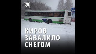 Киров завалило снегом