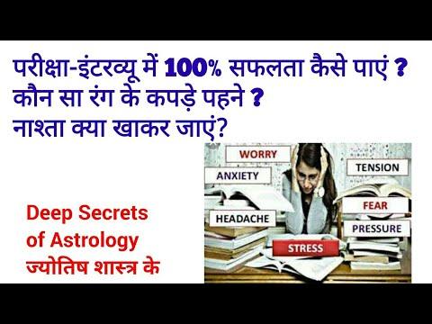 परीक्षा में सफलता के उपाय🏆क्या पहने- खायें/Exam Interview remedies/deep secrets of astrology