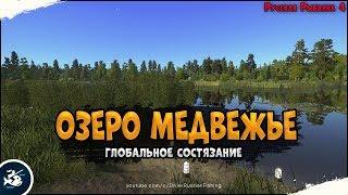 Глобальное состязание на озере Медвежье Driler Русская Рыбалка 4