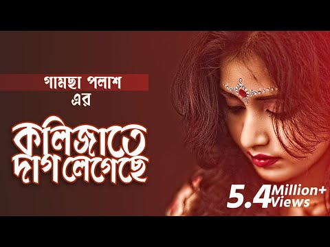 Kolijate Dag Legeche | Gamcha Palash 2018 | Bangla New Video Song | HD