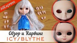 Обзор куклы с Aliexpress Icy, карвинг Blythe ООАК, изменение скульптуры лица от WillStore