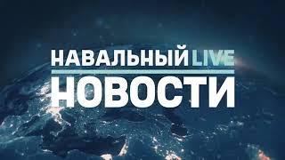 Новости Алексея навального