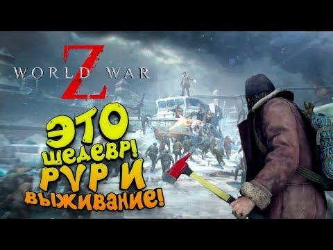 World War Z - ЭТО ШЕДЕВР! - НОВЫЙ LEFT FOR DEAD ВЫШЕЛ!