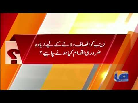Report Card - 11-January-2018 - Geo News