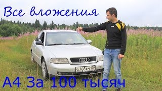 Все вложения в Audi a4 b5 за 100 тысяч.  Остался ли я в штанах!??
