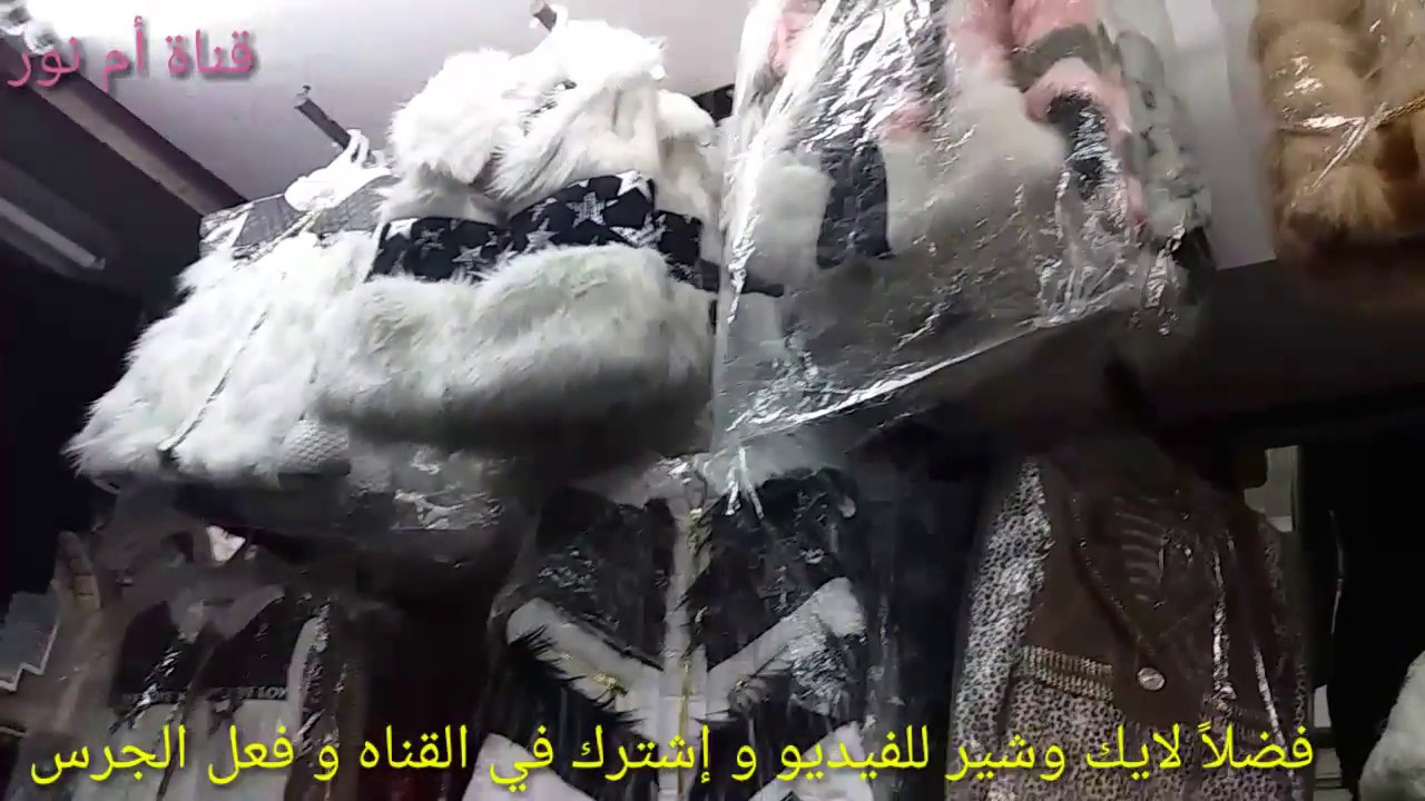 6fc4b340f أسعار جواكت أطفال و أطقم أطفال كامله #قناة_ام_نور - YouTube