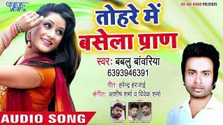 2018 का सबसे सुंदर हिट गाना - Tohare Me Basela Pran - Ablu Bawariya - Bhojpuri Hit Song 2018