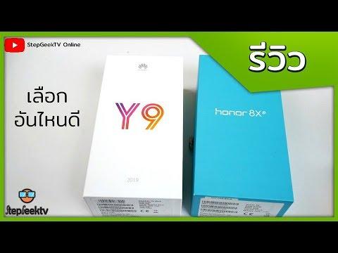 StepVS : Huawei Y9 2019 vs Honor 8x เลือกตัวไหนดี ?