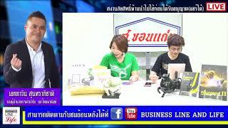 Business Line & Life 07-09-61 on FM 97.0 MHz
