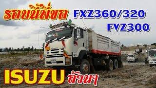 รอบนี้พี่ขอ-fxz-360-320-fvz-300-isuzu-ล้วนๆ