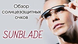"""Обзор солнцезащитных очков """"SunBlade"""""""