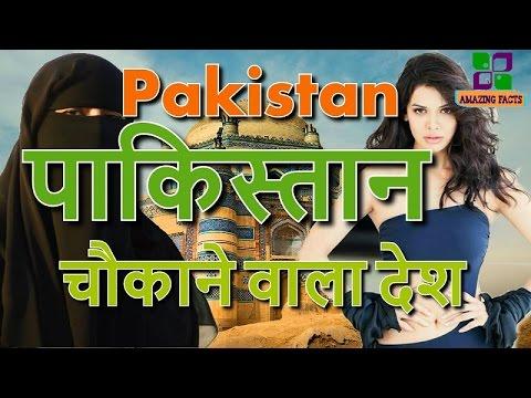 पाकिस्तान एक चौकाने वाला देश // Pakistan a amazing country