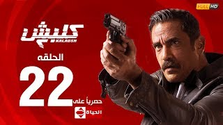 مسلسل كلبش | الجزء الثاني – الحلقة الثانية والعشرون (٢٢) | (Kalabash2 Series (EP22